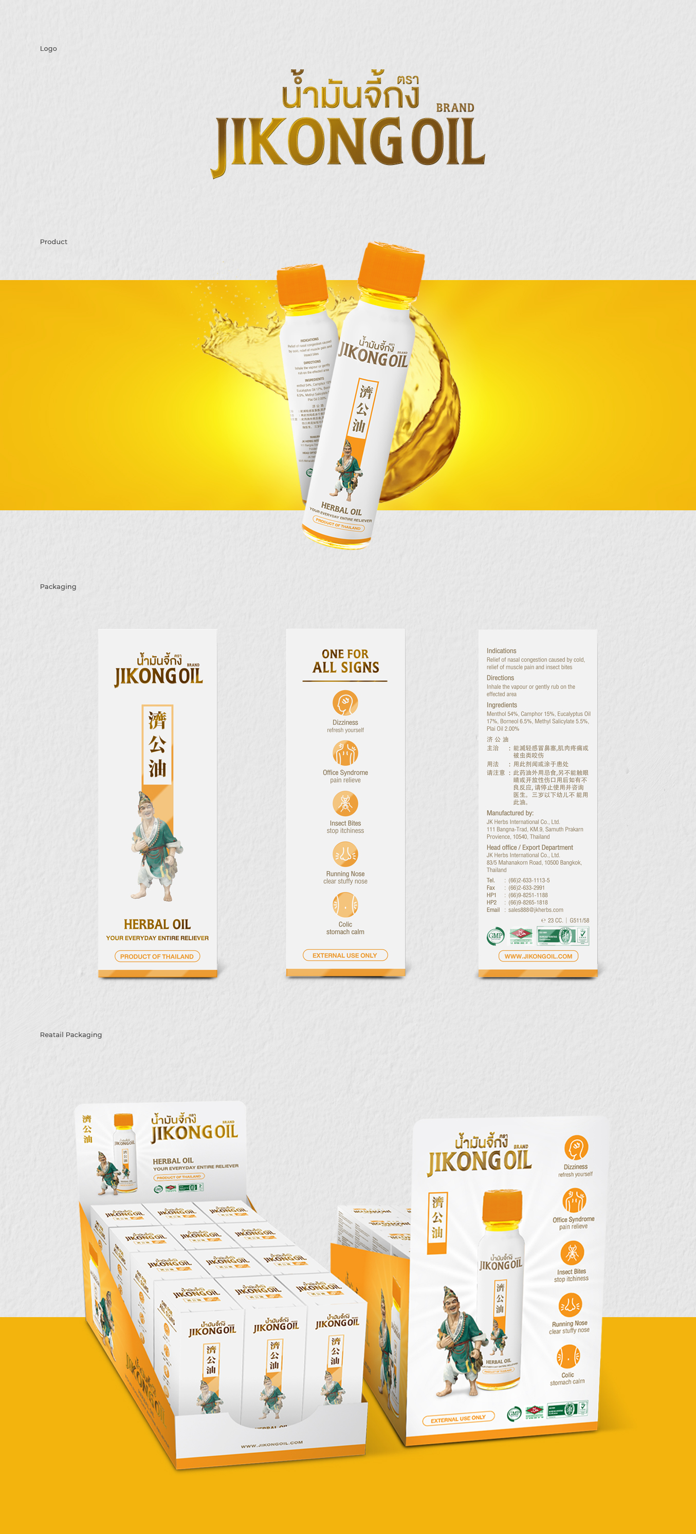 Packaging Design - Jikong
